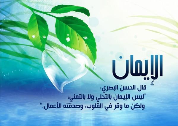Eman_basri